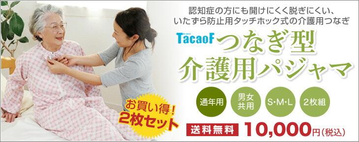 【送料無料】テイコブ つなぎ型介護用パジャマ エコノミー上下続き服 通年用 S・M・Lサイズ 2枚組(男女共用)