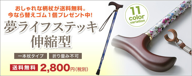 【送料無料】ウェルファン 夢ライフステッキ 伸縮型(一本杖タイプ・折り畳み不可) 全11色