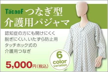 テイコブ つなぎ型介護用パジャマ エコノミー上下続き服 通年用 S・M・L・サイズ 単品(男女共用)