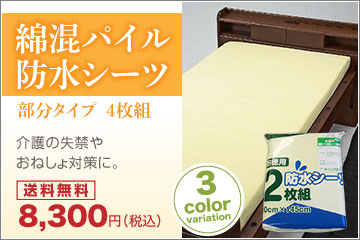 【送料無料】選べる3色 ウェルファン 介護用 綿混パイル防水シーツ 部分タイプ  4枚組