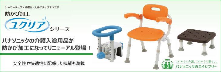 【Panasonic】パナソニックの防カビ加工「ユクリア」シリーズ入浴介護用品 リニューアル