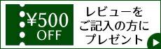 レビュー500