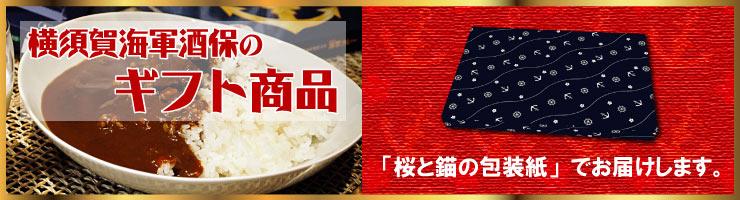 横須賀海軍酒保のギフト商品