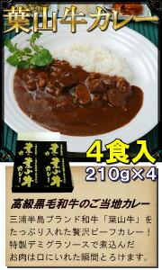 葉山牛カレー4食入