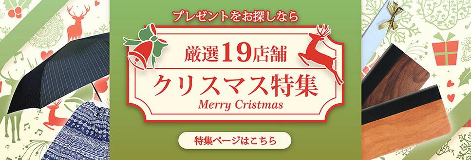 プレゼントをお探しなら厳選19店舗クリスマス特集