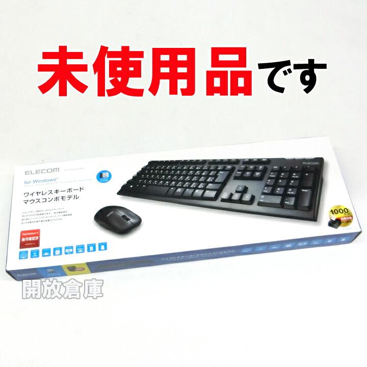 ★未使用品です! ELECOM ワイヤレスキーボード マウスコンボモデル TK-FDM063BK 【中古】【デジタル家電】【PC周辺機器】【山城店】