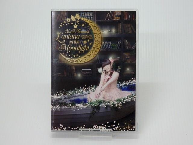 【中古】田村ゆかり LOVE■LIVE *Lantana in the Moonlight*/田村ゆかり【形式:DVD】【声優】【kibm522】【4988003832599】【CD部門】【30】【米子店】