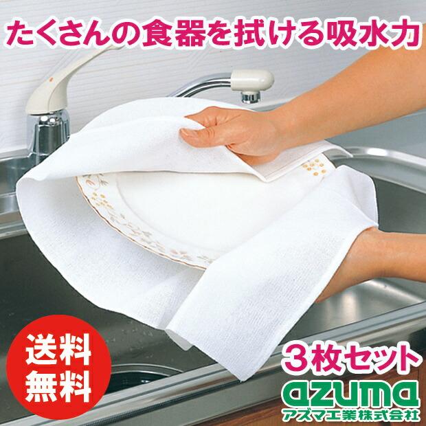布巾 厚地大判ふきん 60×33cm 【3枚セット】