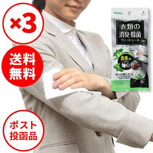 衣類の臭いを拭き取るシート 食事【3袋セット】