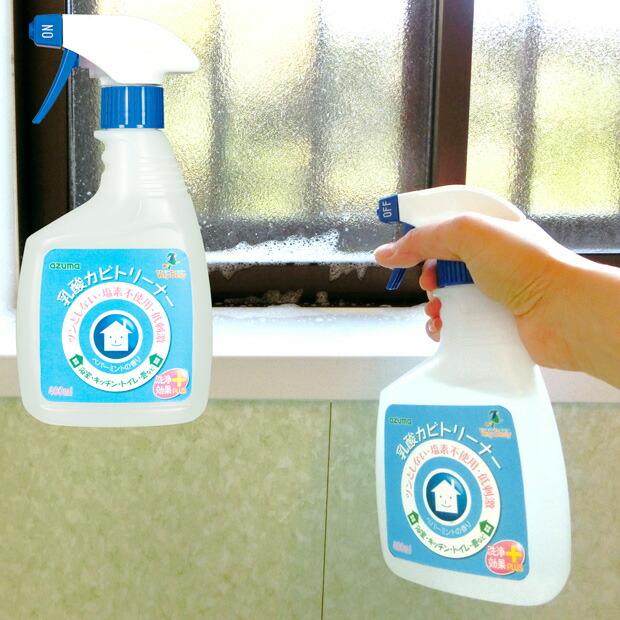 乳酸カビトリーナー洗浄効果プラス TK