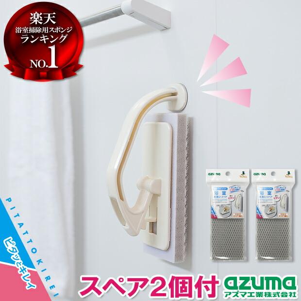 【スペア2個付】PK779浴室床洗い
