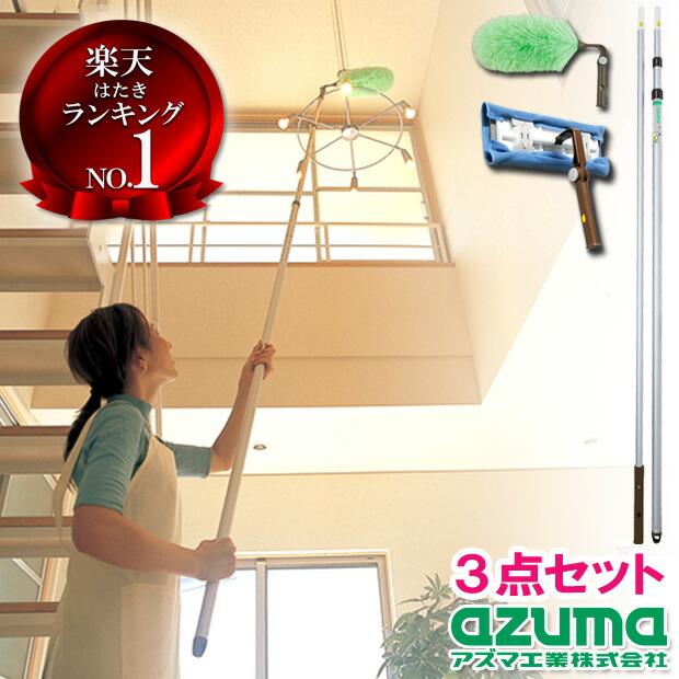 室内の高い所のお掃除セット