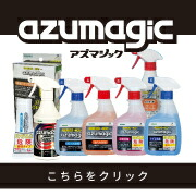 AZ742アズマジック浴室用研磨パッド