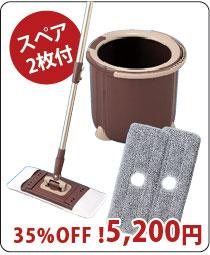 角型セット5200円