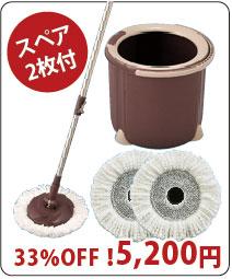 丸型セット5200円