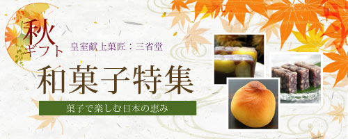秋の和菓子特集