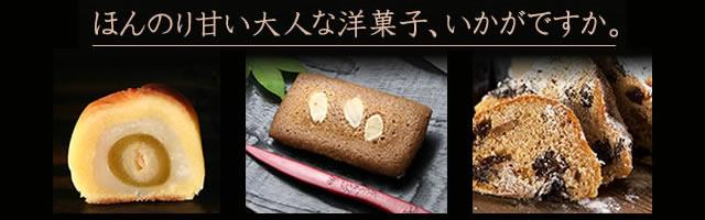 和洋菓子はいかがですか