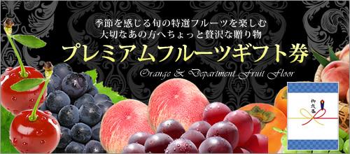 旬の完熟フルーツを大切なあの方へ『プレミアムフルーツギフト券』