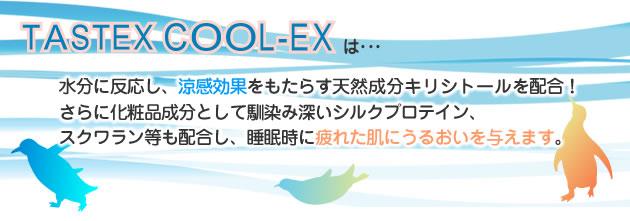 TASTEX COOL-EXとは…