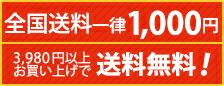 全国送料一律500円 10,000円以上お買い上げで送料無料!