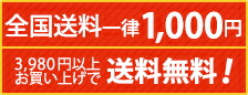 全国送料一律1000円 20,000円以上お買い上げで送料無料!
