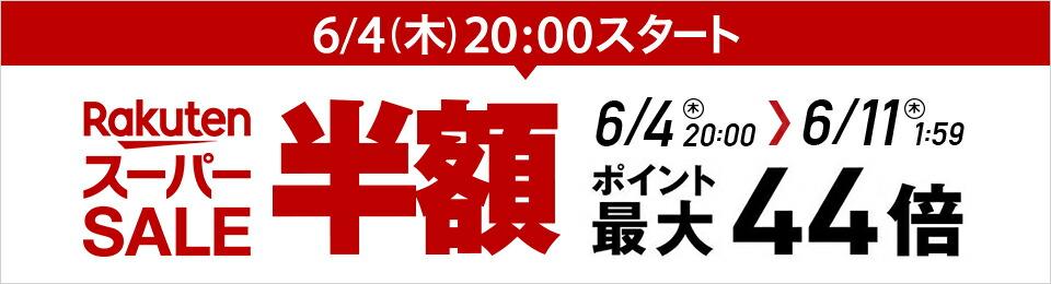 楽天SALE202006