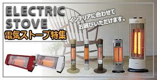 電気ストーブ・カーボンヒーター