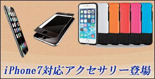 iPhone 7新登場