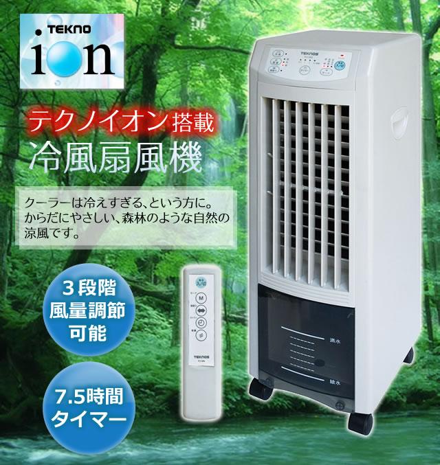 テクノイオン冷風扇