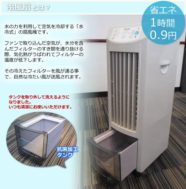 冷風扇とは?
