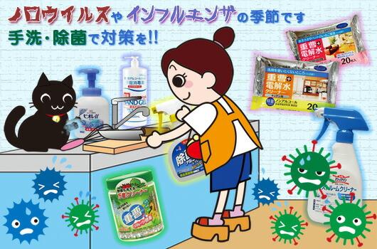 インフルエンザ・ノロウィルス対策 手洗い・除菌特集