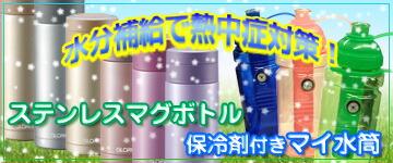 水分補給で熱中症対策!ステンレスマグボトル&マイ水筒