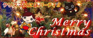 クリスマスにはパーティ!クリスマス特集