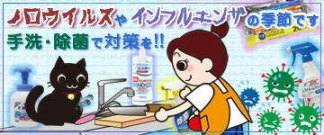 インフルエンザ・ノロウィルス対策!手洗い・除菌シリーズ