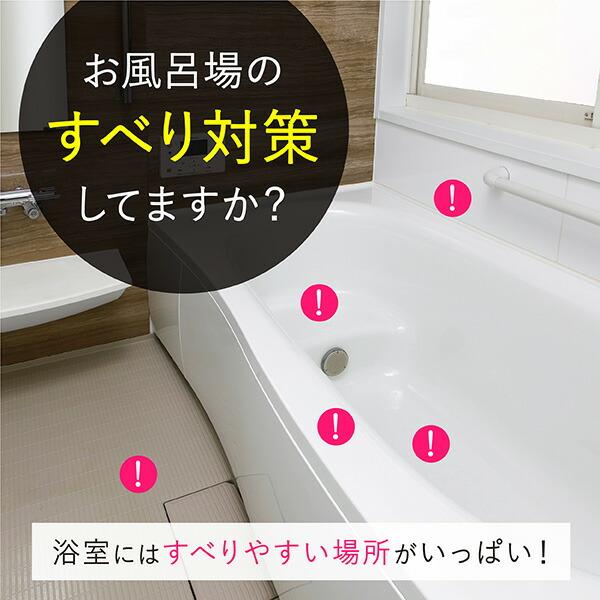 お風呂場のすべり対策してますか