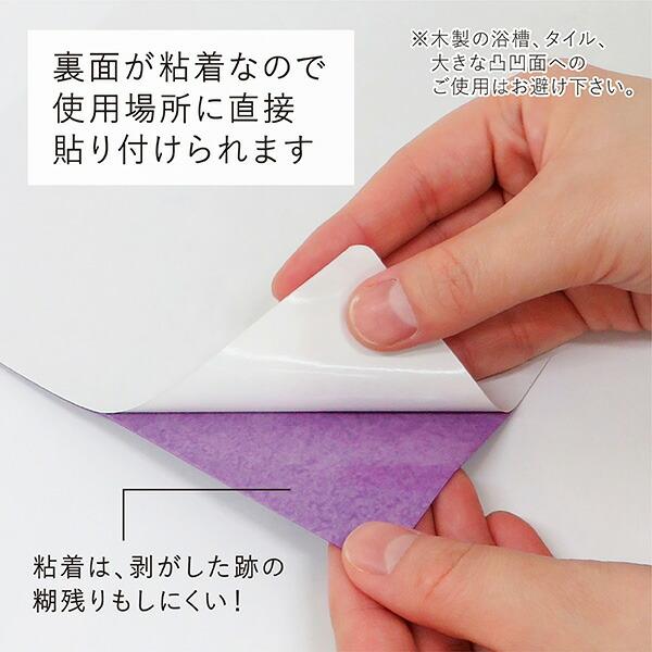 直接貼り付けられる粘着タイプ