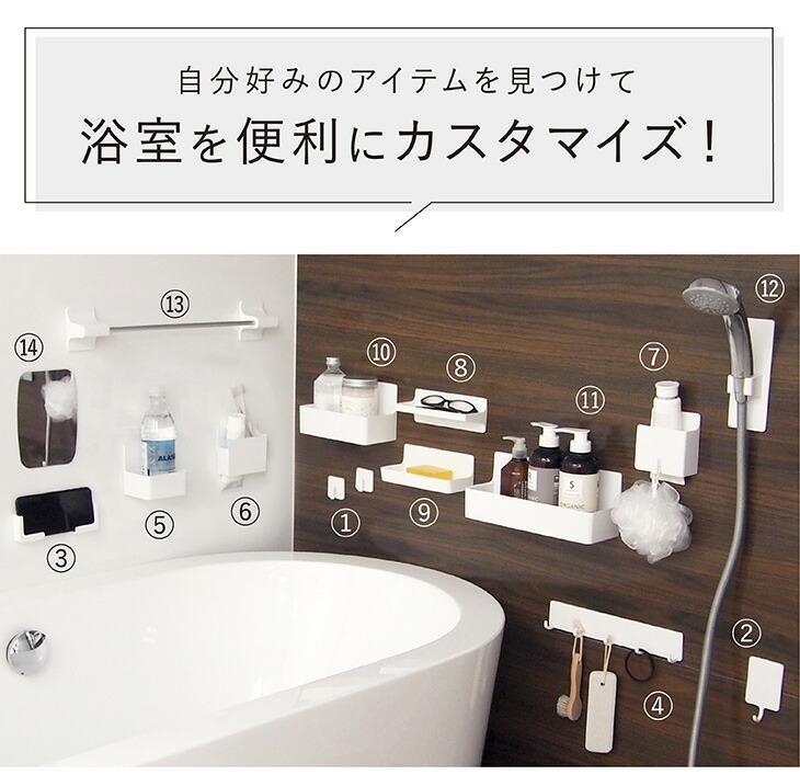 浴室を便利にカスタマイズ