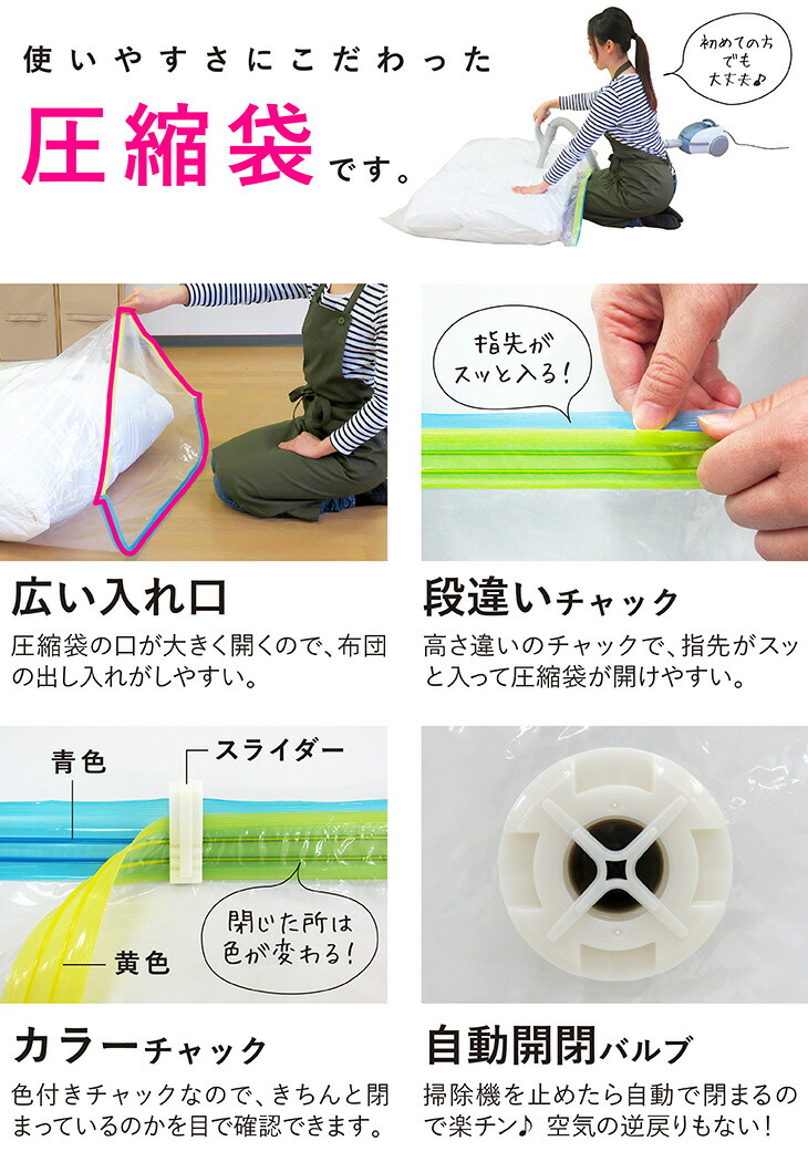 圧縮袋の詳細特長