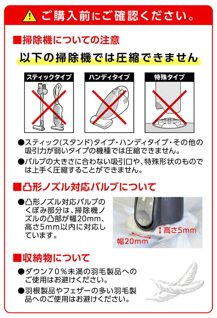 圧縮袋や掃除機のご注意