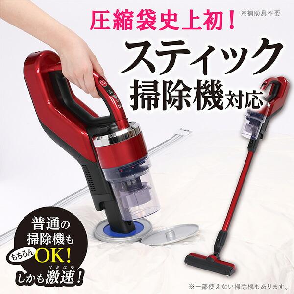 スティック掃除機対応