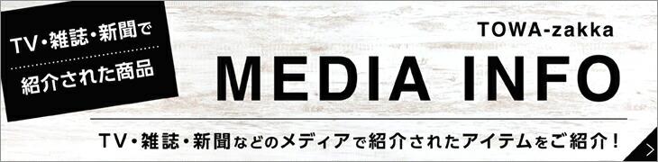 メディアで紹介された商品