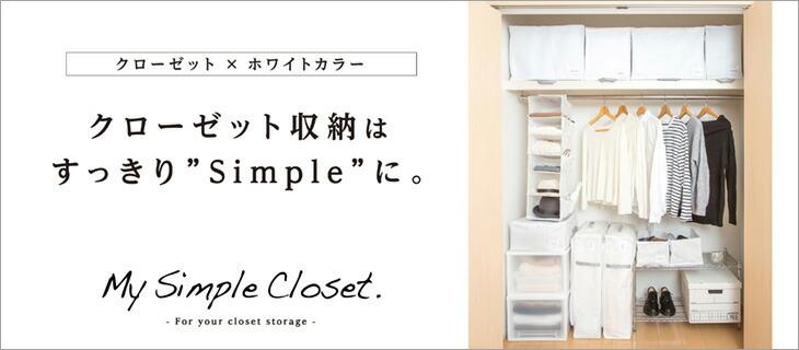 My Simple Closet クローゼット収納