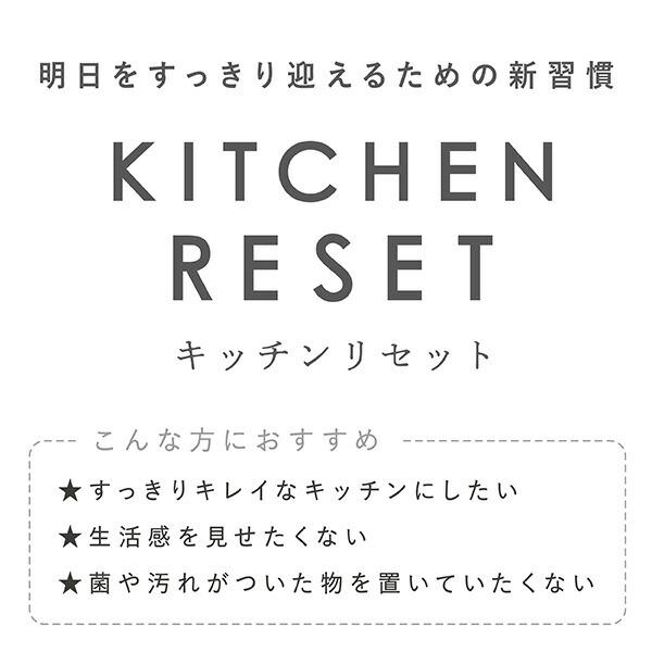 キッチンリセット