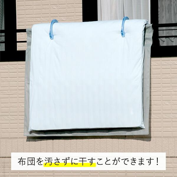 布団を汚さずに干せます