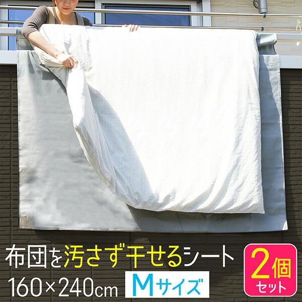 Mサイズ 2個セット