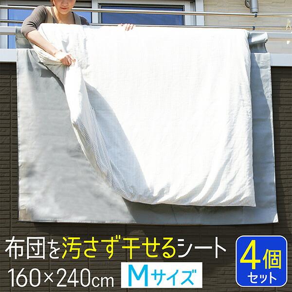 Mサイズ 4個セット
