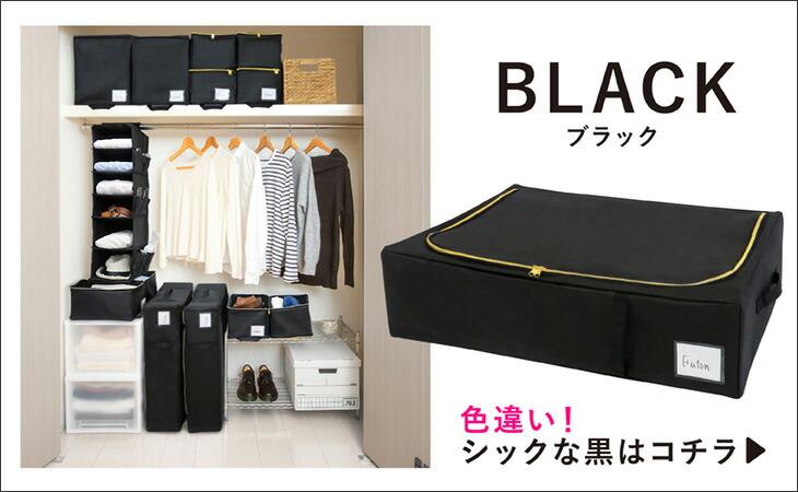 色違いのブラック