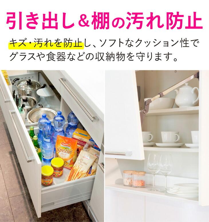 引き出し&棚の汚れ防止