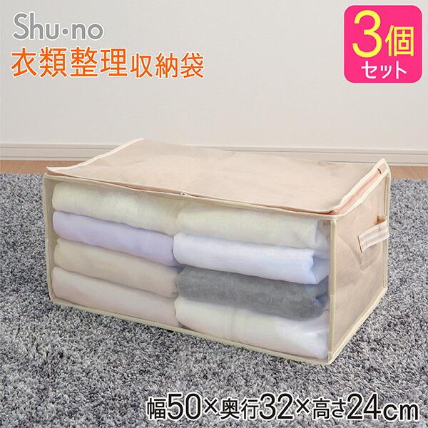 SN 衣類整理収納袋 3個セット
