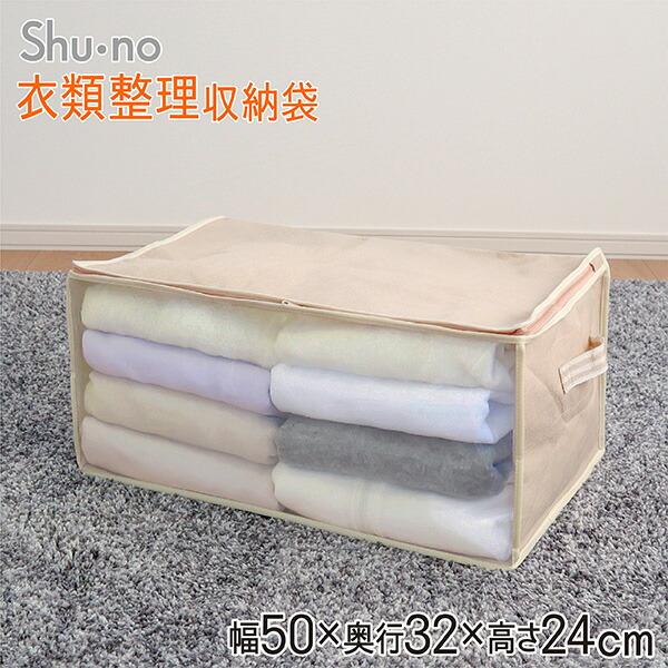 SN 衣類整理収納袋